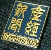 2006_torino_olympic_sankei_sinbun