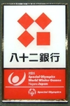 Pins_2005_special_olympics_the_hach