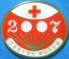 Pins_japan_red_cross_aichi_branch