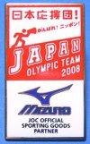 Pins_2008_beijing_olympic_mizuno_ja