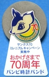 Pins_bambi_watch_band_70th_anniv