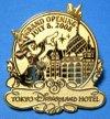 Pins_tokyo_disneyland_hotel_grand_o