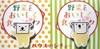 Pins_house_foods_corporation_nabeku