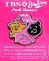 Pins_tbs_yokohama_baystars_pink_rib
