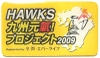 Pins_softbank_hawks_2009