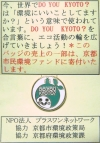 Pins_do_you_kyoto_2