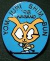 Pins_1998_nagano_olympic_yomiuri_sh