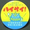 Pins_yokoso_okinawa