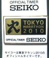 Pins_tokyo_marathon_2010_seiko