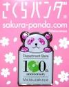 Pins_matsuzakaya_100th_anniv_sakura