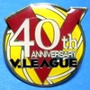 Pins_vleague_40th_anniversary