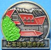 Pins_kamikochi_imperialhotel