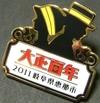 Pins_taisho_100th