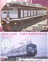 Nagano_electric_railway_2000a
