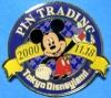 Pins_tdl_pin_trading_20001118