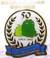 2005_expo_pins_trading_party_50th