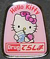 Pins_drug_terashima_hello_kitty