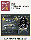 Taxmans_museum_19th_tokyo_pin_tradi