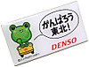 Pins_denso_eco_product_2011