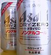Dry_beer