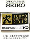Pins_tokyo_marathon_2012_seiko