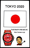 Pins_taxmans_museum_tokyo_2020_red