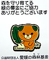 Pins_ehime_mikyan_forest_fund