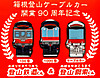 Pins_hakone_climbing_cable_car_90th