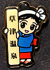 Pins_kusatsu_hoto_springs_yumomi_ch