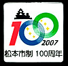 Pins_matsumoto_city_100th_anniv