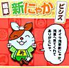 Pins_asakusa_shinnyaka