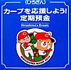 Pins_hiroshima_bank_2014_carp