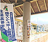 Fujinomiya_highschool_softball_flag