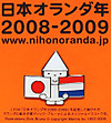 Pins_japan_netherlands_year_dick_br