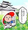 Pins_akaihane_hamamatsu_city_ieyasu