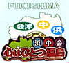 Pins_one_fukusima