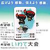 Pins_iwate_kokutai