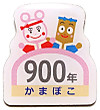Pins_kamaboko_900th_anniv