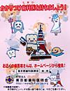 Pins_tokyo_dental_association_2