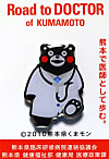 Pins_doctor_kumamon