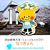 Pins_nara_university_of_education