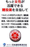 Pins_kensetsu_komachi
