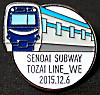 Pins_sendai_subway_tozai_line_we