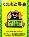Pins_kumamon_igusa_tatami