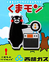 Pins_saibu_gas_kumamon