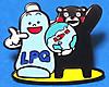 Pins_kumamoto_lpg_association_kumam
