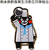 Pins_chef_kumamon
