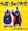 Pins_kato_hosokawa_kumamon