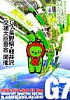 Pins_g7_karuizawa_nagano_arukuma