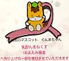 Pins_gunma_chan_pink_ribbon